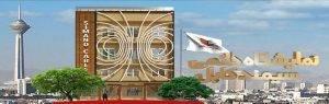 نمایشگاه دائمی سیمند کابل