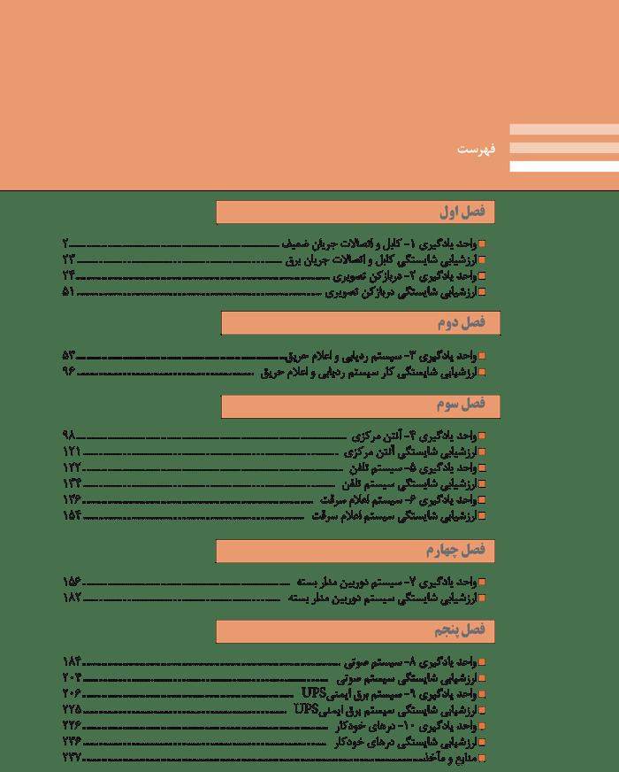کتاب طراحی و نصب تأسیسات جریان ضعیف