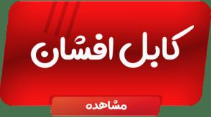 کابل افشان