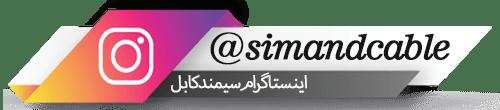 اینستاگرام سیمند کابل