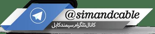 تلگرام سیمند کابل