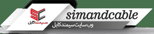 وب سایت سیمند کابل